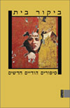 Edited by Dan Daor - House Call: Contemporary Indian Stories