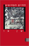 Shen Fu - Fou Sheng Liu Ji (Six Records of a Floating Life)