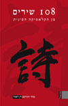 Dan Daor (Editor) - 108 Poems: Anthology of Classical Chinese Poetry