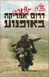 Ernesto Che Guevara - Mi Primer Gran Viaje: De la Argentina a Venezuela en motocicleta (The Motorcycle Diaries)
