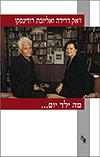 Jacques Derrida et Elisabeth Roudinesco - De quoi demain