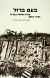 Tal Nizan (editor) - With an Iron Pen - Hebrew Protest Poetry 1984-2004