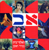 Carmela Rubin, Shira Naftali (Editors) - The Rubin Hebrew Aleph-Bet Book