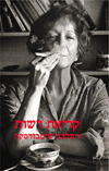 Wislawa Szymborska - Lektury Nadobowiazkowe<br>(Nonrequired Reading)