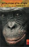 Ben-Ami Scharfstein - Birds, Elephants, Apes and Children: an Essay in Interspecies Aesthetics
