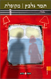 Tamar Gelbetz - Folded