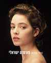 Vardi Kahana - Israeli Portraits