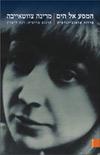 Marina Tsvetaeva - Autobiographical Prose