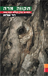 David Shulman - Dark Hope: Journal of a Ta'ayush Activist 2002-2006