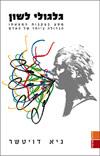 Guy Deutcher - The Unfolding of Language