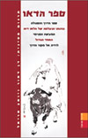 Dao De Jing & Other Daoist Texts - The Book of Dao