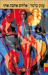 Amos Talshir - God Loves Me