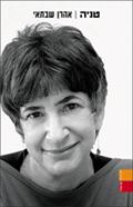 Aharon Shabtai - Tanya