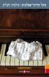 Michal-Kirzner-Appleboim - Forte Piano