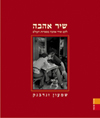 Shimon Sandbank - Love Song, A Selection of Love Poems<br>from World Literature