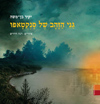 Yakir Ben-Moshe<br>Illustrations: Dana Darvish - The Golden Gardens of Sanctapu