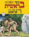 R. Crumb - The Book of Genesis