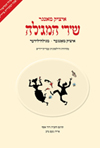 Itzik Manger - Songs of the Megillah