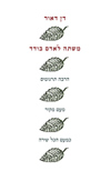 Dan Daor - A Feast for One - Many Translations, Some Original Writing, Mostly Poetry