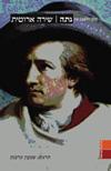 Johann Wolfgang Goethe - Römische Elegien, Venezianische Epigramme, Das Tagebuch