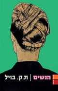 T. Coraghessan Boyle - The Women