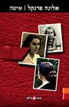 Alona Frankel - A Woman