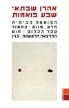 Aharon Shabtai - Seven Poems