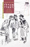 Mendele Mokher Sfarim - Two Short Stories & Autobiographical Notes