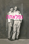 Ronen Sonis and Dory Manor - Thy Love to Me was Wonderful<br>An anthology of LGBT poetry