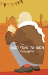 Elias Khoury - The Journey of Little Gandhi
