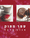 Chanoch Farber - Sweet Book